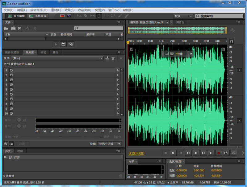 Adobe+Audition+CS6.jpg