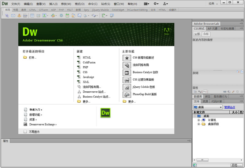 Adobe+Dreamweaver+CS6.jpg