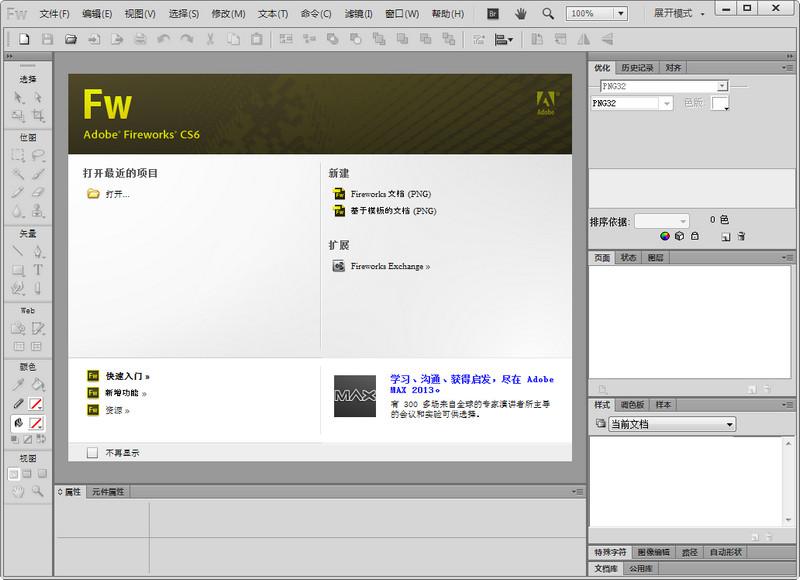 Adobe_Fireworks_CS6_XiaZaiBa.jpg